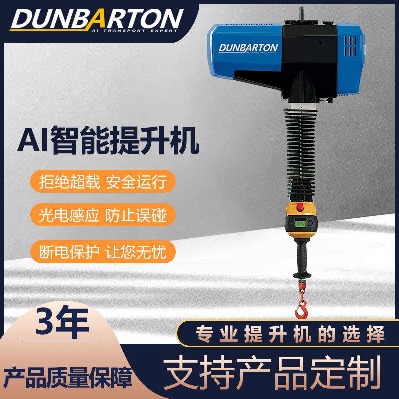 保定丹巴頓智慧提升機智慧平衡吊可按需定製