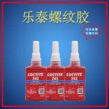 乐泰243螺丝螺纹锁固剂水防松耐油厌氧胶水