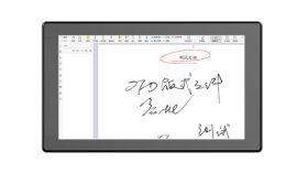 YZ1160手寫籤批屏