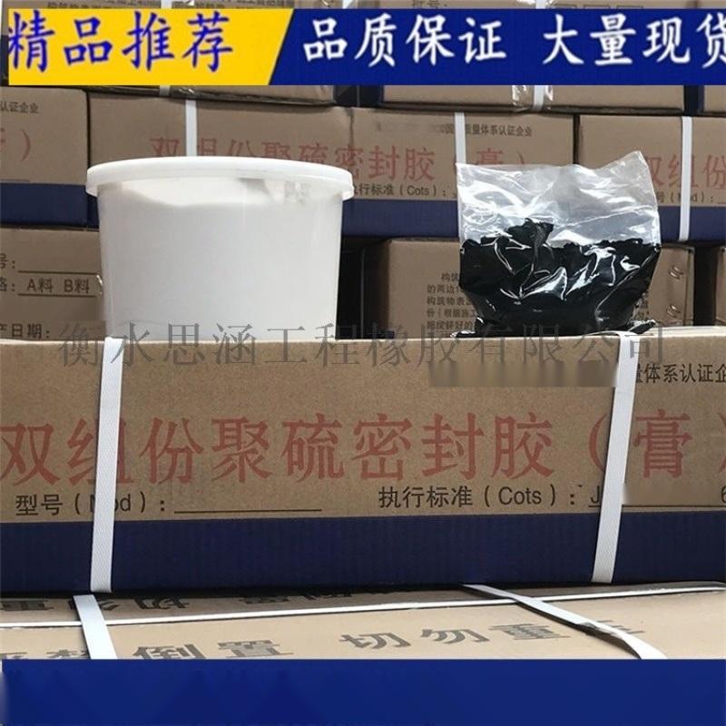 高模量密封膠 雙組份聚硫密封膠 密封膠