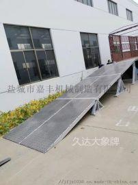 久达大象牌可拆卸可移动定制高铁站铝合金坡道