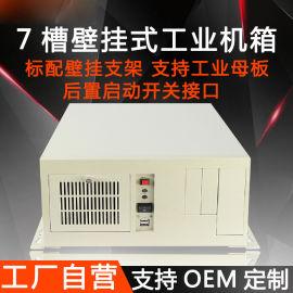 壁挂式机箱7槽ATX主板工业电脑CNC检测机箱