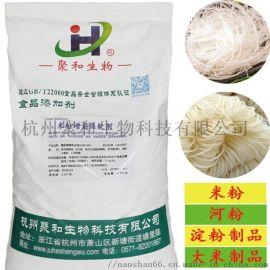 湿米粉 河粉增筋保软剂 聚和生物 厂家