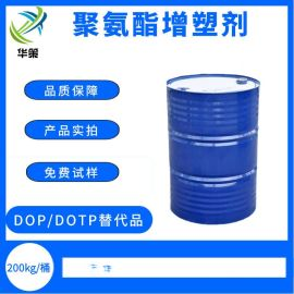 聚氨酯行业  邻苯二甲酸二辛酯替代品植物油增塑剂