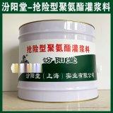 搶險型聚氨酯灌漿料、良好的防水性能