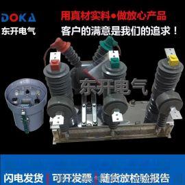 智能型带隔离高压真空断路器zw32系列 10kv