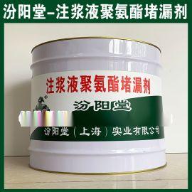 注浆液聚氨酯堵漏剂、良好的防水性能注浆液聚氨