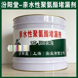 亲水性聚氨酯堵漏剂、抗水渗透