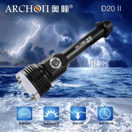 ARCHON奥瞳D20II强光潜水手电筒 远射型LED潜水灯 1200流明 防水100米 潜水探照灯  潜水照明装备