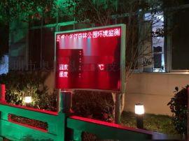 安徽景区环境监测仪 负氧离子智能监测设备