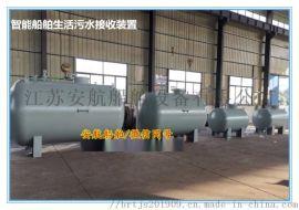 SWCH智能北斗船舶生活污水接收装置