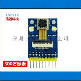 信迈OV5640 VIP并口摄像头模块+FPC排线500W像素配套AM5728开发板