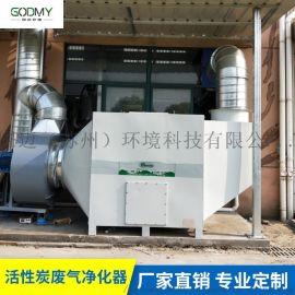 活性炭废气吸附装置 废气处理设备活性炭净化器
