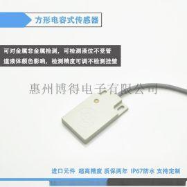 方形电容式接近传感器,直流24V非金属感应器