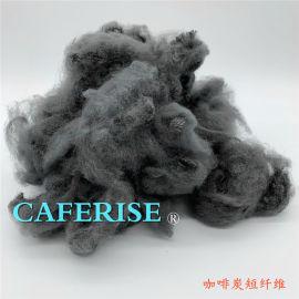 咖啡炭纤维 咖啡碳丝 DTY  咖啡炭西装面料