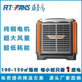 供应佛山环保空调 节能降温冷风机 源头厂家**