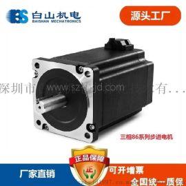 深圳白山机电步进 三相电机 BSHB3910-H 3913
