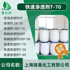 快速渗透剂T-70 耐碱 耐高温