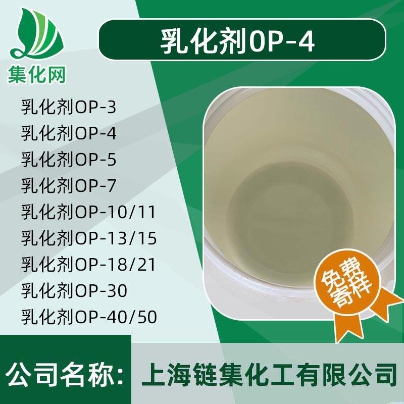 乳化劑OP-4 OP4金屬清洗劑 勻染劑