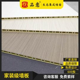 悦品意竹木纤维集成墙板护墙板厂家直销
