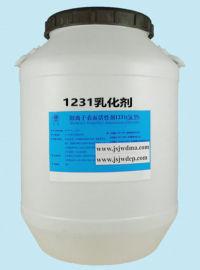 1231乳化剂1231阳离子表面活性剂