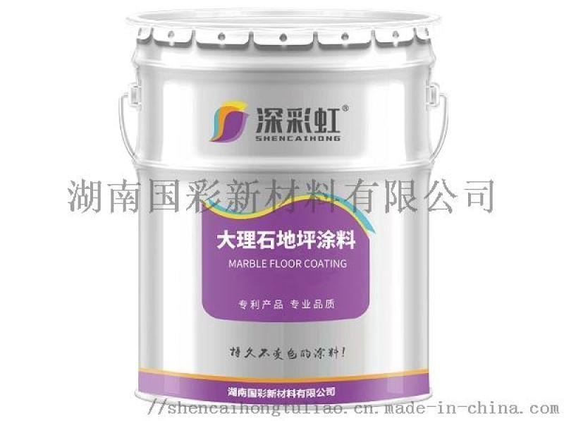 供應湖南國彩深彩虹品牌水性大理石地坪漆