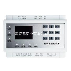 空气质量监控系统, 空气质量控制器