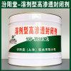 溶剂型高渗透封闭剂、生产销售、溶剂型高渗透封闭剂