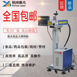 厂家供应激光喷码机 包装在线激光打码机