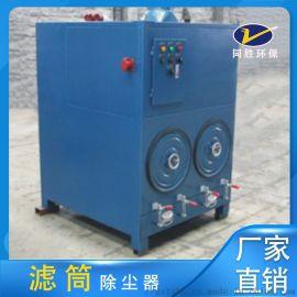 同胜环保单体滤筒除尘器废气处理焊烟净化除尘器