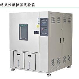 快速温变型可程式恒温恒湿试验箱 本溪快速温度试验箱