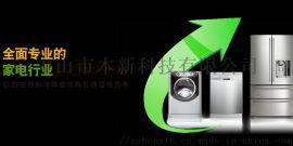 江门中山电器ERP软件系统家电ERP家用电器生产管理软件