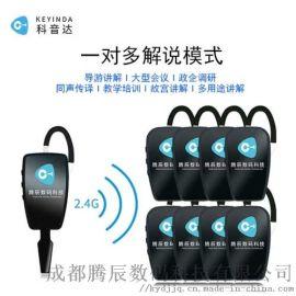 科音达智能2.4G讲解器  无线2.G讲解器耳麦