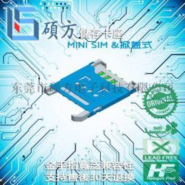宽端子翻盖式sim 6p卡座