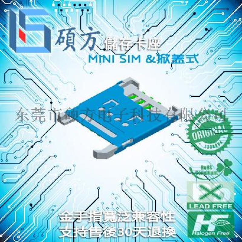 寬端子翻蓋式sim 6p卡座