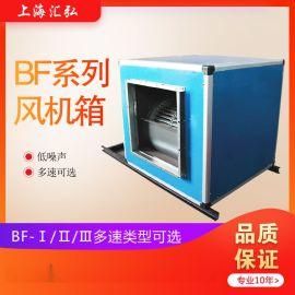 BF系列低噪声低耗能风机箱十年生产厂家直销