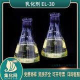 非离子 乳化剂 EL-30 环氧乙烷缩合物