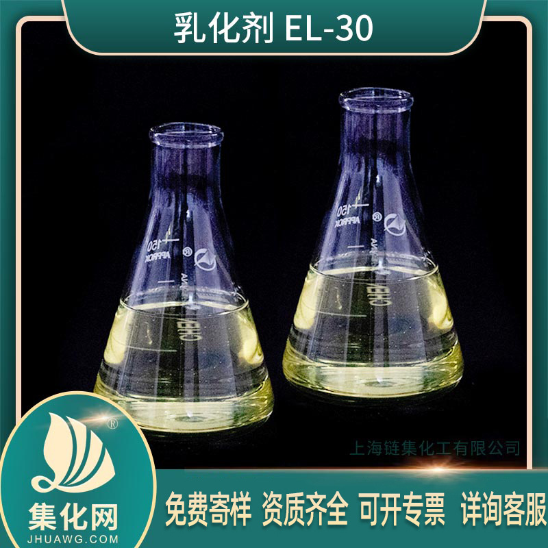 非離子 乳化劑 EL-30     縮合物