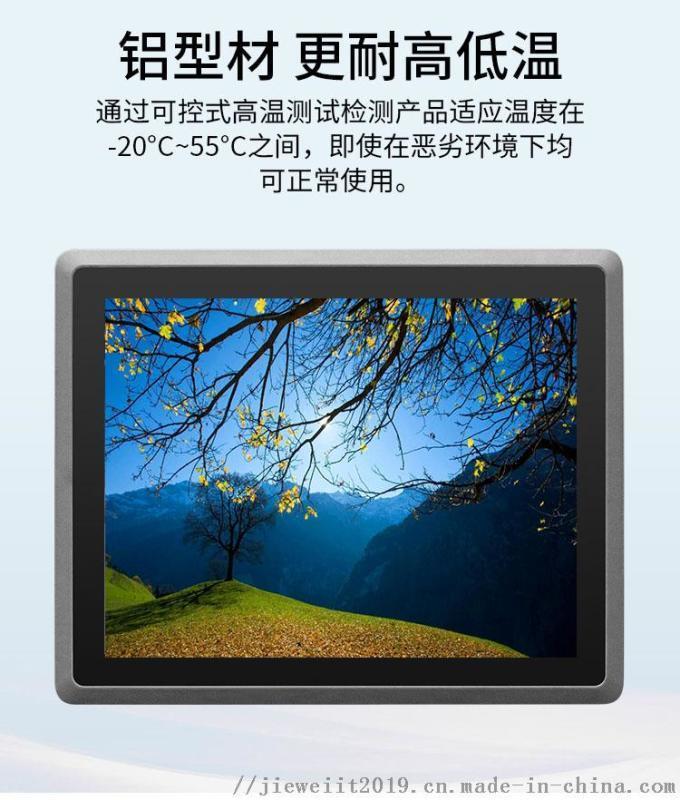 21.5寸嵌入式触摸显示器