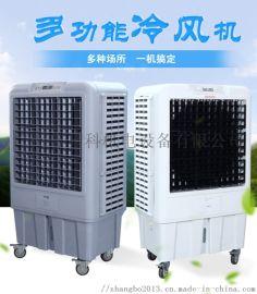 广州市星科蒸发式移动家用商用冷风机
