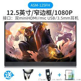 12.5寸1080P笔记本PS4外接外接便携显示器