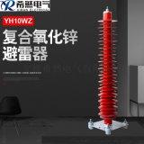 安徽希然電站型避雷器YH10WZ-102-266