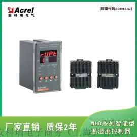 智能温湿度控制器嵌入式安装 安科瑞WHD96-11
