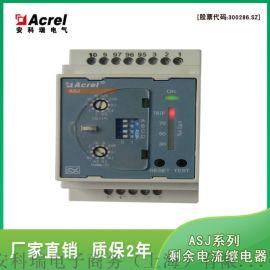 剩余电流继电器ASJ20-LD1C电流越限报警  安科瑞