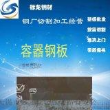 低温容器板16MnDR下料切割中厚特厚板材