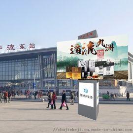 高铁站广告屏|高铁站LED电子显示屏