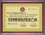 全国质量信得过产品荣誉证书