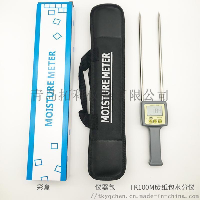 便携插针式废纸包纸壳水分仪TK100M