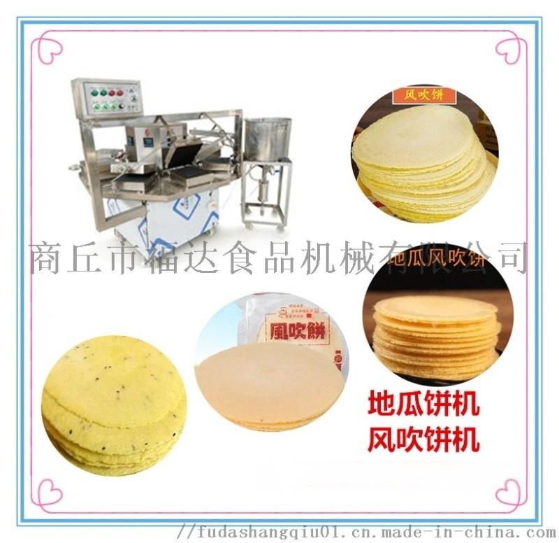 福建龍海地瓜餅機南瓜餅機器自動上餅胚自動出餅
