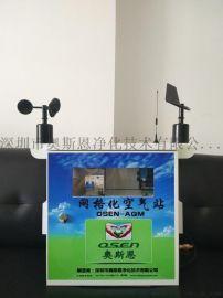 户外大气环境在线监测系统 网格化6参数微型站